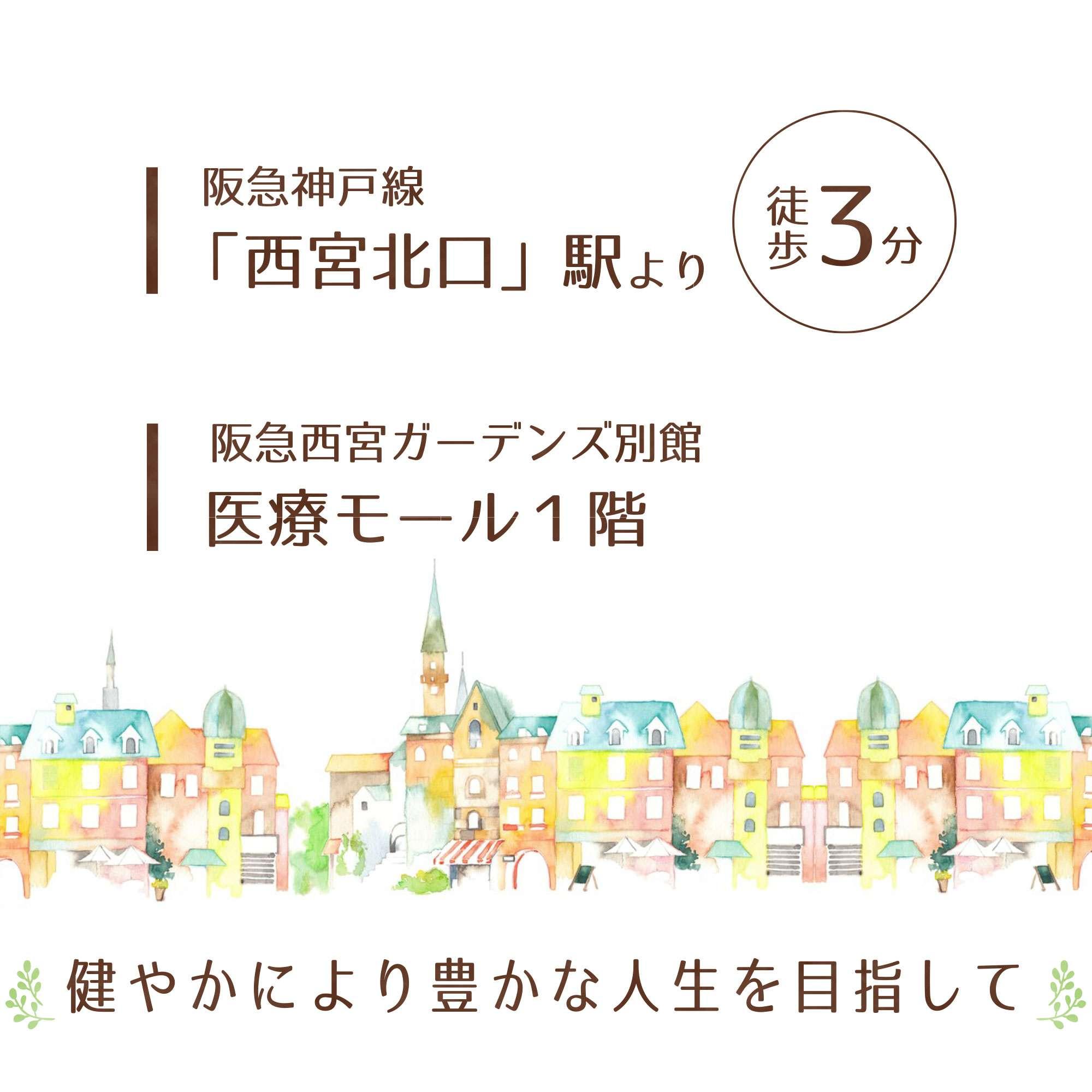阪急神戸線「西宮北口」駅より徒歩3分 | 阪急西宮ガーデンズ別館 医療モール1階 | 健やかにより豊かな人生を目指して