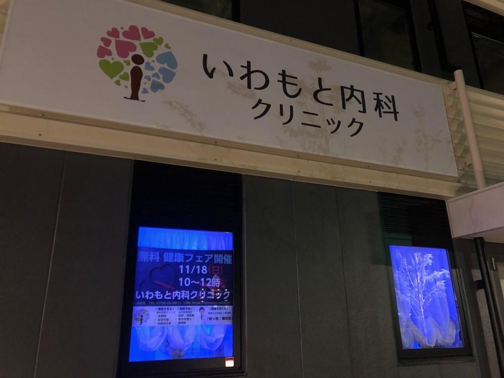西宮北口 糖尿病週間③ ブルーライト いわもと内科クリニック -