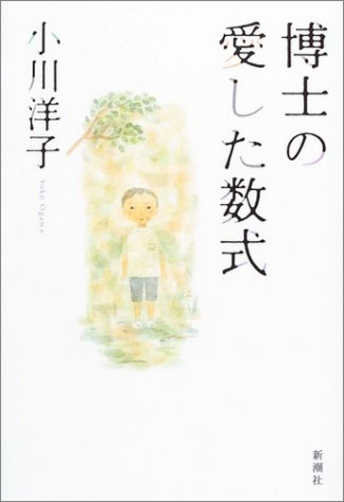 西宮の文学に触れる 第八弾 「博士の愛した数式」 小川洋子  -