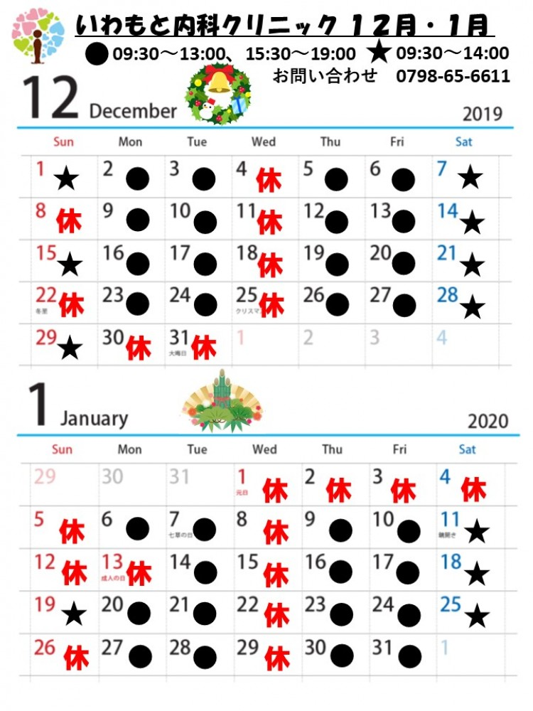 12月~1月の診療日 -  -  -