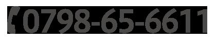 0798-65-6611 【営業時間】平日(9:00〜18:00)